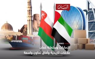 الصورة: الصورة: الإمارات وعمان علاقات تاريخية