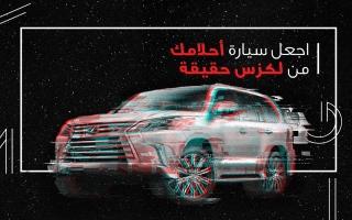 الصورة: الصورة: «لكزس» تتيح لعملائها في الإمارات تحديد مواصفات سيارة أحلامهم بالتعاون مع «فيسبوك»