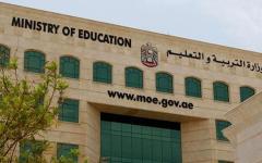 الصورة: الصورة: امتحانات الفصل الدراسي الأول تنطلق في الإمارات غدا