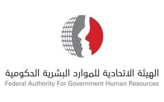 الصورة: الصورة: الاتحادية للموارد البشرية الحكومية تعلن عن عطلة يوم الشهيد واليوم الوطني49