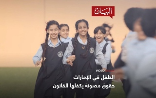 الصورة: الصورة: الطفل في قلب الإمارات