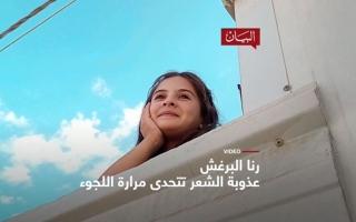 الصورة: الصورة: الشعر في مواجهة اللجوء