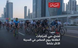 الصورة: الصورة: تحدي الدارجات .. دبي الأكثر نشاطاً