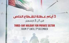 """الصورة: الصورة: """"الموارد البشرية"""" تعلن عن عطلة يوم الشهيد واليوم الوطني49 للقطاع الخاص"""