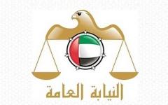 الصورة: الصورة: النيابة العامة توضح عقوبة تزوير المستندات الإلكترونية
