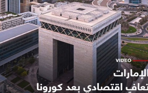 الصورة: الصورة: الإمارات انتعاشة اقتصادية