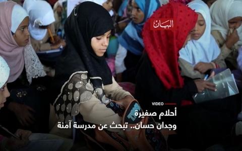 الصورة: الصورة: وجدان تبحث عن مدرسة آمنة