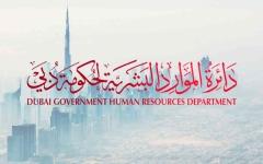 الصورة: الصورة: عطلة يوم الشهيد واليوم الوطني من 1 - 3 ديسمبر المقبل في دبي
