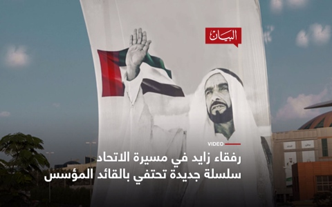 الصورة: الصورة: رفقاء زايد في مسيرة الاتحاد