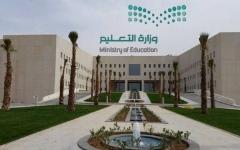 الصورة: الصورة: وزارة التعليم السعودية تصدر تعميمًا مهمًا بسبب الأحوال الجوية