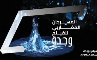 الصورة: الصورة: انطلاق المهرجان المغاربي للفيلم في وجدة افتراضياً