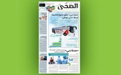 الصورة: الصورة: «صحة دبي» تطلق الدورة التاسعة لحملة «دمي لوطني»
