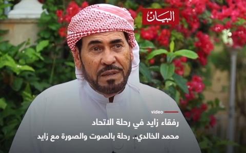الصورة: الصورة: محمد الخالدي .. رحلة بالصوت والصورة مع زايد