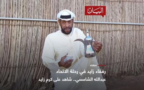 الصورة: الصورة: عبد الله الشامسي .. شاهد على كرم زايد