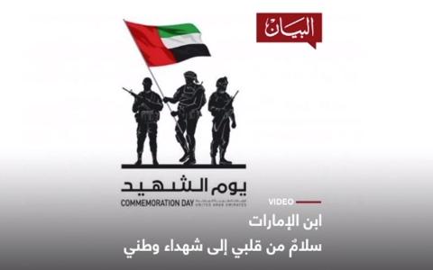 الصورة: الصورة: رسالة إلى شهداء وطني