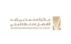 """الصورة: الصورة: جائزة """"محمد بن زايد لأفضل معلم خليجي"""" تعتمد النتائج النهائية"""