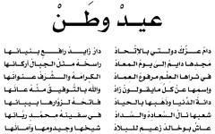 """الصورة: الصورة: """"عيد وطن"""".. قصيدة جديدة لـمحمد بن راشد"""