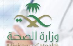 الصورة: الصورة: السعودية تسجل انخفاضاً ملحوظاً في إصابات كورونا