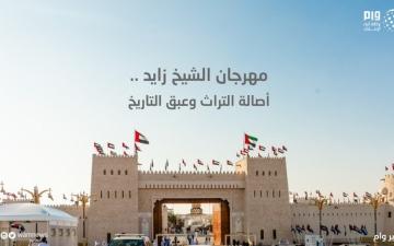 الصورة: الصورة: مهرجان الشيخ زايد .. أصالة التراث وعبق التاريخ