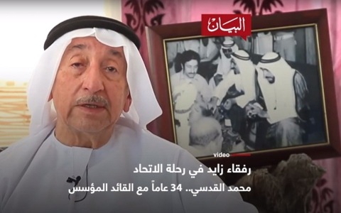 الصورة: الصورة: محمد القدسي ... 34 عاماً مع القائد المؤسس
