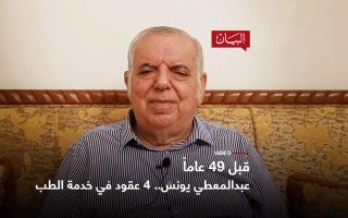 الصورة: الصورة: عبد المعطي يونس ... 4 عقود في خدمة الطب