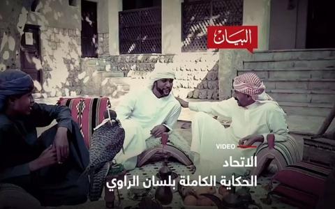 الصورة: الصورة: الاتحاد ... الحكاية الكاملة بلسان الراوي