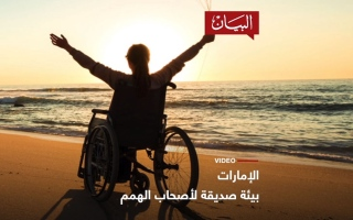 الصورة: الصورة: الإمارات بيئة صديقة لأصحاب الهمم
