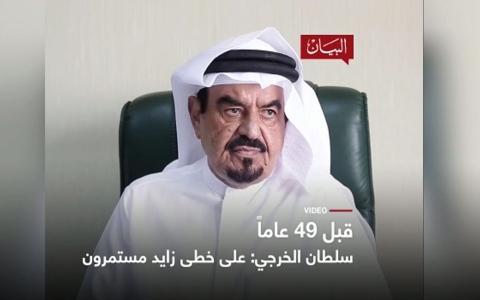 الصورة: الصورة: سلطان الخرجي ... على خطى زايد مستمرون