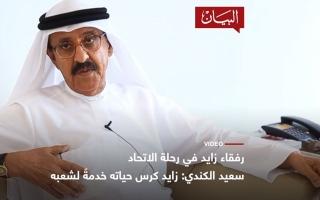 الصورة: الصورة: سعيد الكندي.. زايد كرس حيانه خدمة ً لشعبه