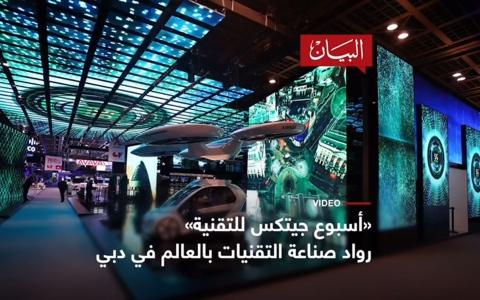 الصورة: الصورة: عملاقة صناعة التقنيات في دبي