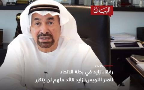 الصورة: الصورة: ناصر النويس.. زايد قائد ملهم لن يتكرر