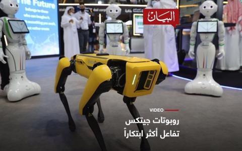 الصورة: الصورة: روبوتات جيتكس .. تفاعل ذكي
