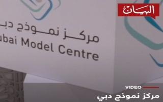 الصورة: الصورة: مركز نموذج دبي .. 10 سنوات من الريادة