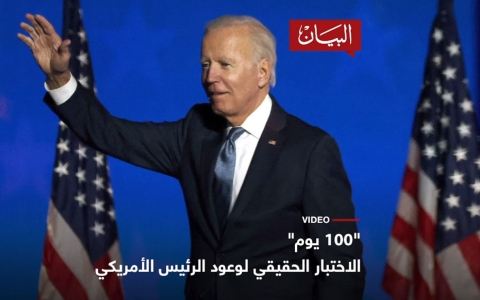 الصورة: الصورة: الاختبار الحقيقي لوعود الرئيس الأمريكي