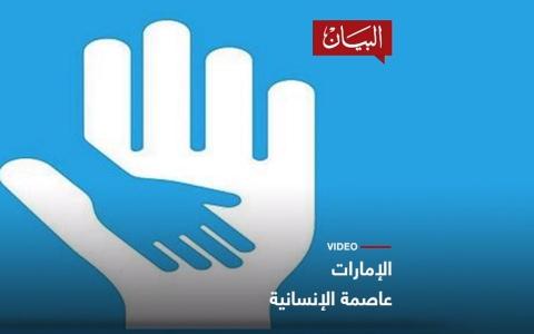 الصورة: الصورة: الإمارات عاصمة الإنسانية