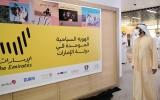 الصورة: الصورة: محمد بن راشد يطلق الهوية السياحية الموحدة في دولة الإمارات