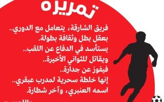 الصورة: الصورة: خلطة سحرية لمدرب عبقري