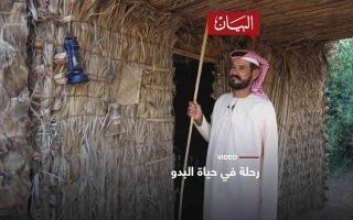 الصورة: الصورة: رحلة في حياة البدو