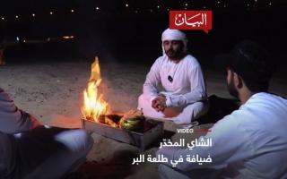 الصورة: الصورة: الشاي المخدر طقوس في طلعة البر