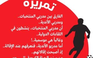 الصورة: الصورة: من سنن الحياة الكروية..!!