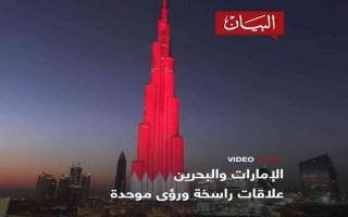 الصورة: الصورة: الإمارات والبحرين علاقات راسخة ورؤى موحدة