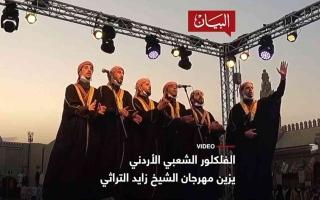 الصورة: الصورة: الفلكلور الأردني يزين مهرجان الشيخ زايد التراثي