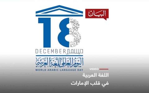 الصورة: الصورة: اللغة العربية في قلب الإمارات