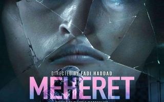 """الصورة: الصورة: (فيديو) """"ميهيريت"""".. فيلم عاملات المنازل الذي أبكى الحضور"""