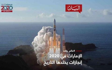 الصورة: الصورة: الإمارات في 2020.. إنجازات يخلدها التاريخ
