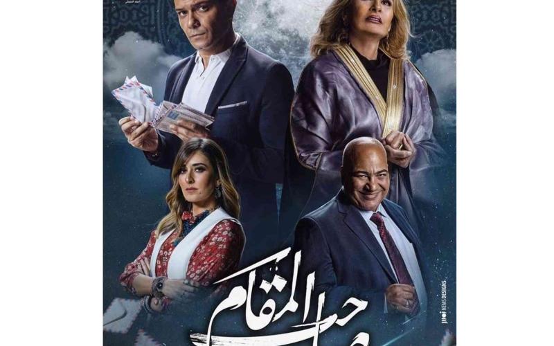 """الصورة: الصورة: """"صاحب المقام"""".. ممنوع من دخول السينما بمصر"""