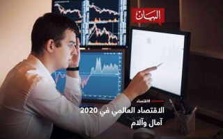 الصورة: الصورة: الاقتصاد العالمي في 2020