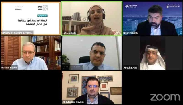 تحديات رقمنة المحتوى محور ندوة «أسبوع العربية»