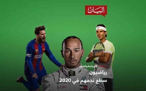 الصورة: الصورة: رياضيون سطع نجمهم في 2020