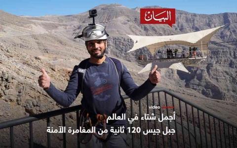 الصورة: الصورة: جبل جيس 120 ثانية من المغامرة الآمنة